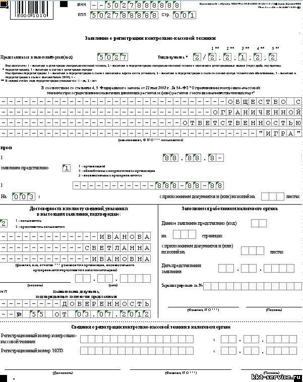 Заявление по форме 14001 - e3f5